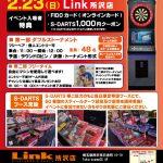FIDO×Linkイベント 第三弾!