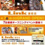 Link浦和店新規オープン!